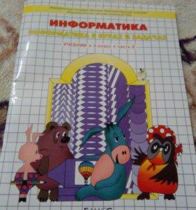 Продам учебник информатики