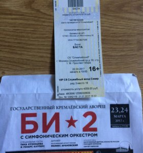 Билет на концерт баста