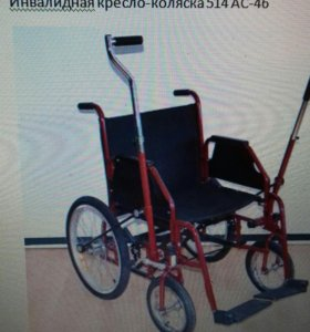 Рычажная инвалидная коляска