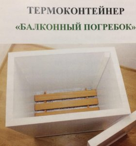 """Термоконтейнер """"Балконный погребок"""""""