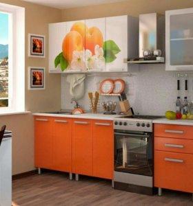Кухня Абрикос-фор