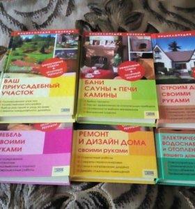 Книги по благоустройству дома