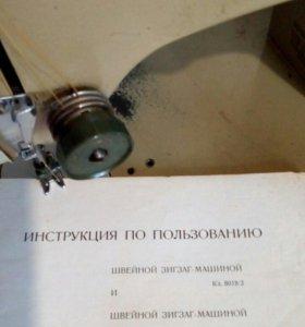 Швейная зигзаг- машинка