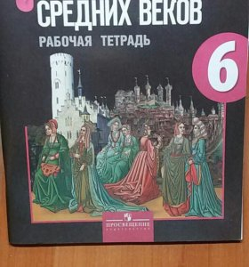 Рабочая тетрадь по истории 6 класс Е. А. Крючкова