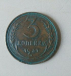 Монета 1931 г.