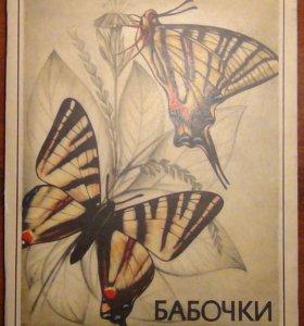 """Сувенирные спички. Набор """"Бабочки"""""""
