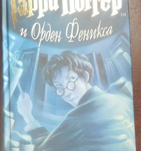 Гарри Поттер и Орден Феникса. Дж.К. Ролинг