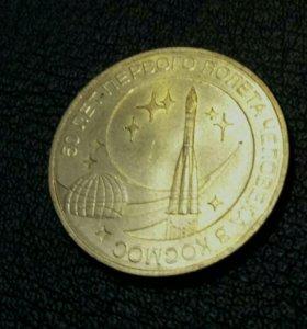 10 р. 50 лет первого полета в космос