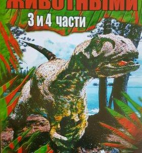 Динозавры DVD диск док фильмы