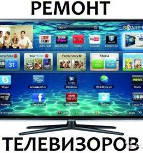 Ремонт любых телевизоров.