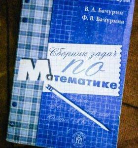 Сборник задач по математике для вуза