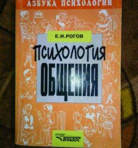 Книга по психологии общения