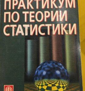 Практикум по теории статистики Р.А.Шмойлова