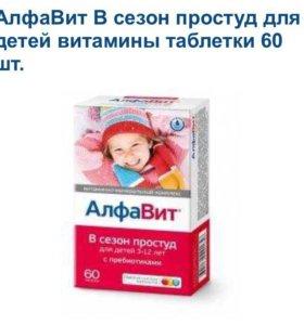 Витамины для детей Алфавит