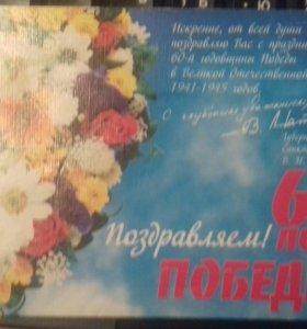 Открытка от Матвиенко