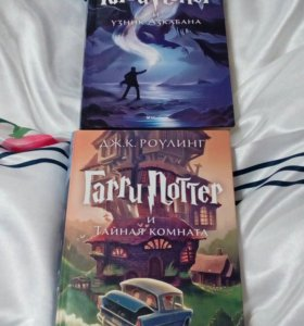 Книги Гарри Поттер!
