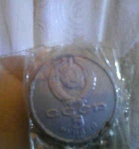 Монета СССР 5 рублей ,1991