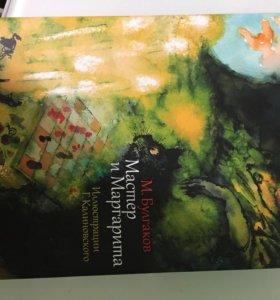 """Коллекционное издание книги """"Мастер и Маргарита """""""