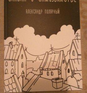 Новая книга А.Полярный -Сказка о самоубийстве