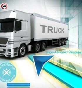Навигация для грузовых авто!