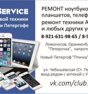 Ремонт телефонов / планшетов / ноутбуков