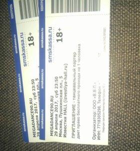 Билеты на СуперДискотеку 90х