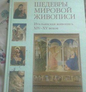 Продам Шедевры мировой живописи.
