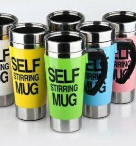 Кружка мешалка self mug цвета разные
