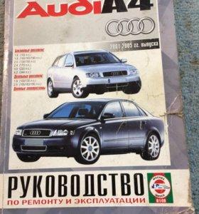 Руководство по Audi