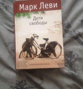 "Книга Марк Леви ""Дети Свободы"""
