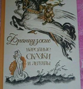 Книга Французские сказки