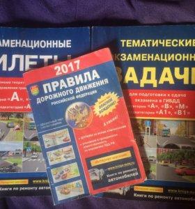Автошкола книги,полный комплект ,2017 год