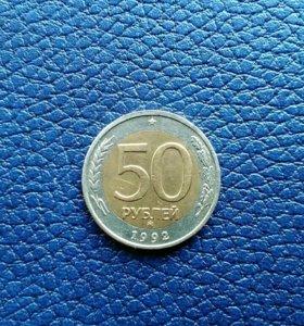 50 рублей 1992г. ММД