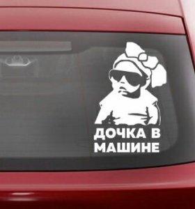 "Наклейка на авто ""Дочка в машине"""