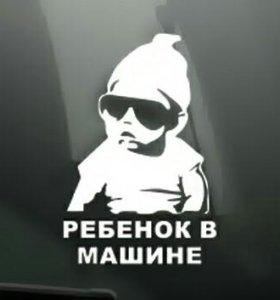 """Наклейка на авто """"Стильный ребёнок в машине"""""""