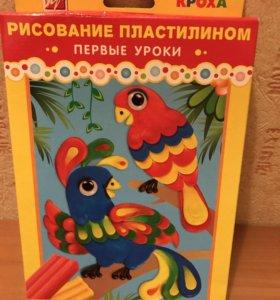 Набор для рисования пластилином. Попугаи.
