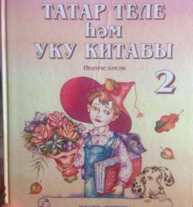 Татарский, 2 класс