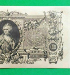 100 рублей 1910 года Шипов - Метц UNC
