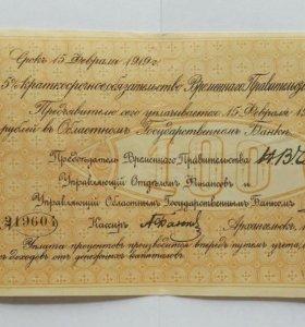 100 рублей 1919 г. Архангельск, Северная область