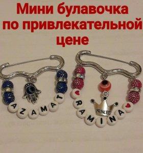 Именные браслеты