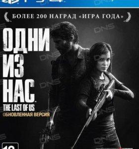 Один из нас (Игра для PS4 )