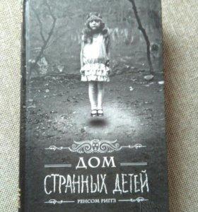 Книга « Дом странных детей Мисс Перегрин» Р.Ренсом