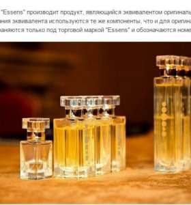 Изысканные стойкие ароматы по низким ценам