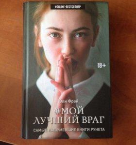 """Книга """"Мой лучший враг"""" Эли Фрей"""