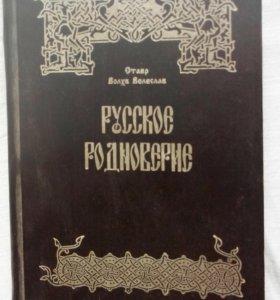 Русское родноверие