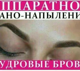 Татуаж