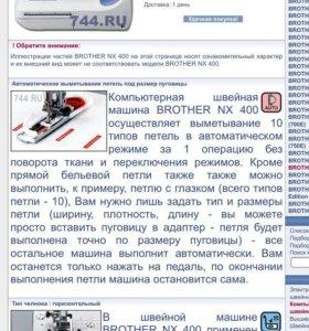 Новая швейная машинка Brother NX 400