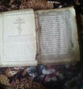 Церковные книги