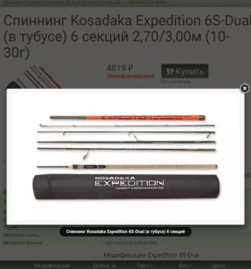 Спиннинг Kosadaka Expedition 6S-Dual (в тубусе)