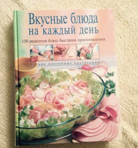 """Книга """"Вкусные блюда на каждый день"""" (новая)"""